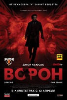 The Raven - Russian Movie Poster (xs thumbnail)