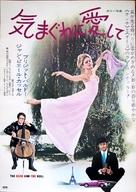 L'ours et la poupée - Japanese Movie Poster (xs thumbnail)