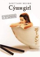 The Ramen Girl - Russian Movie Poster (xs thumbnail)