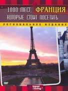 """1,000 Places to See Before You Die"" - Russian DVD cover (xs thumbnail)"
