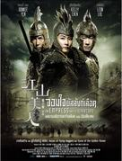 An Empress and the Warriors - Thai Movie Poster (xs thumbnail)