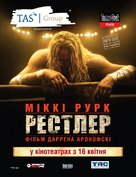 The Wrestler - Ukrainian Movie Poster (xs thumbnail)