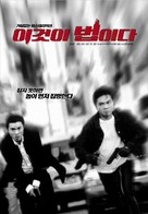 Igeoshi beobida - South Korean Movie Poster (xs thumbnail)