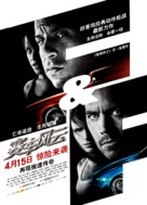 Fast & Furious - Chinese Movie Poster (xs thumbnail)
