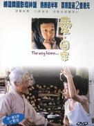 Jibeuro - South Korean DVD cover (xs thumbnail)