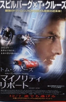 Minority Report - Japanese Movie Poster (xs thumbnail)