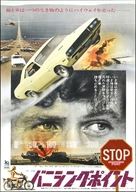 Vanishing Point - Japanese Movie Poster (xs thumbnail)