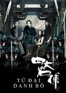 四大名捕 (The Four) 06