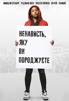 The Hate U Give - Ukrainian Movie Poster (xs thumbnail)