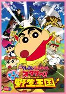 Crayon Shin-chan: Otakebe! Kasukabe yasei oukoku - Japanese Movie Cover (xs thumbnail)