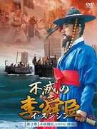 """Bulmyeolui Lee Soon-shin"" - Japanese Movie Cover (xs thumbnail)"