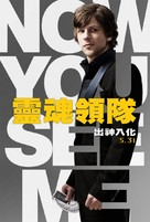 Now You See Me - Taiwanese Movie Poster (xs thumbnail)