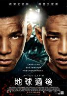 After Earth - Taiwanese Movie Poster (xs thumbnail)