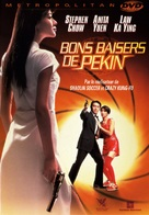 Gwok chaan Ling Ling Chat - French Movie Cover (xs thumbnail)
