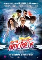 Magic to Win - Singaporean Movie Poster (xs thumbnail)