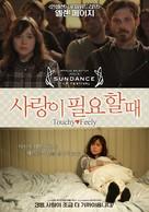 Touchy Feely - South Korean Movie Poster (xs thumbnail)