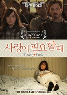 Touchy Feely - South Korean Movie Poster (xs thumbnail)