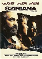 Syriana - Hungarian DVD movie cover (xs thumbnail)