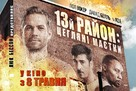Brick Mansions - Ukrainian Movie Poster (xs thumbnail)