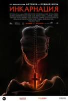 Incarnate - Russian Movie Poster (xs thumbnail)
