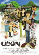 Udon - Japanese Movie Poster (xs thumbnail)