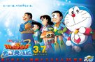 Doraemon: Nobita and the Space Heroes - Japanese Movie Poster (xs thumbnail)