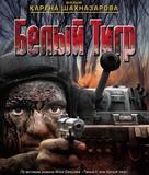 Belyy tigr - Russian Blu-Ray movie cover (xs thumbnail)