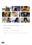 Documentary of AKB48: To Be Continued - Japanese DVD cover (xs thumbnail)
