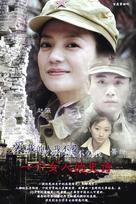 """""""Yi ge nü ren de shi shi"""" - Chinese Movie Poster (xs thumbnail)"""