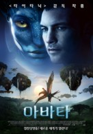 Avatar - South Korean Movie Poster (xs thumbnail)