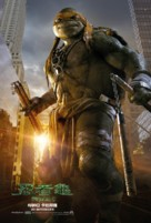 Teenage Mutant Ninja Turtles - Taiwanese Movie Poster (xs thumbnail)