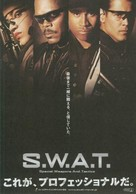 S.W.A.T. - Japanese Movie Poster (xs thumbnail)