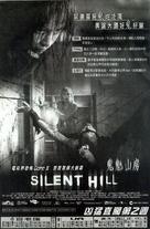 Silent Hill - Hong Kong Movie Poster (xs thumbnail)