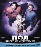 Paul - Russian Blu-Ray cover (xs thumbnail)