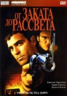 From Dusk Till Dawn - Russian DVD cover (xs thumbnail)