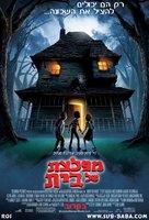 Monster House - Israeli Movie Poster (xs thumbnail)