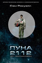 Moon - Russian DVD cover (xs thumbnail)