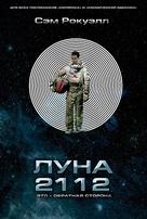 Moon - Russian DVD movie cover (xs thumbnail)