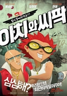 Achi-wa ssipak - South Korean Movie Cover (xs thumbnail)