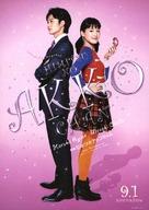 Himitsu no Akko-chan - Japanese Movie Poster (xs thumbnail)