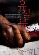 Otoshimono - South Korean poster (xs thumbnail)