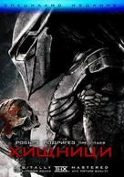 Predators - Bulgarian Movie Cover (xs thumbnail)