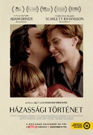Marriage Story - Hungarian Movie Poster (xs thumbnail)