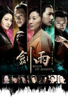 Jianyu Jianghu - Chinese Movie Poster (xs thumbnail)