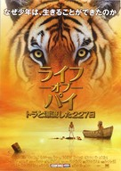 Life of Pi - Japanese Movie Poster (xs thumbnail)