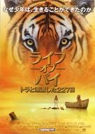 Life of Pi - Japanese Movie Poster (xs thumbnail)