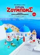 Sherlock Gnomes - Greek Movie Poster (xs thumbnail)