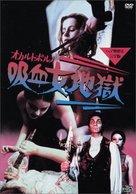 Der Fluch der schwarzen Schwestern - Japanese DVD cover (xs thumbnail)