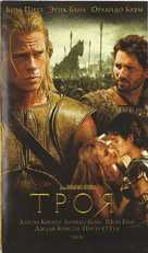 Troy - Russian Movie Cover (xs thumbnail)