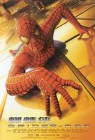 Spider-Man - Chinese Movie Poster (xs thumbnail)